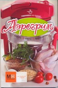Техника на кухне Аэрогриль