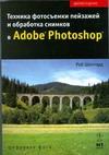 Техника фотосъемки пейзажей и обработка снимков в Adobe Photoshop Шеппард Роб