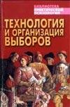 Малишевский Н. - Технология и организация выборов обложка книги