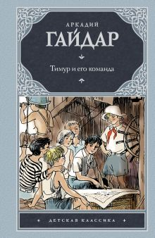Гайдар А.П. - Тимур и его команда обложка книги