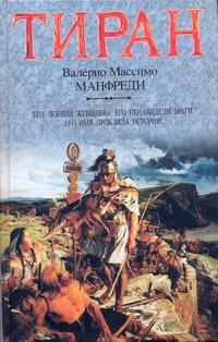 Манфреди В.М., Меникова Е.Б. - Тиран обложка книги