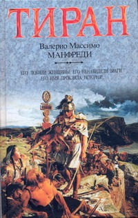 Тиран Манфреди В.М., Меникова Е.Б.