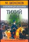 Шолохов М.А. - Тихий Дон обложка книги