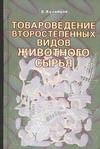 Кузнецов Б.А. - Товароведение второстепенных видов животного сырья обложка книги