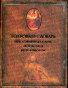 Толковый словарь иностранных слов, пословиц и поговорок Михельсон М.И.
