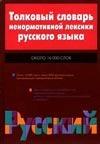 Квеселевич Д.И. - Толковый словарь ненормативной лексики русского языка обложка книги