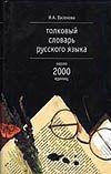 Толковый словарь русского языка Васюкова И.А.