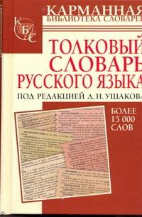 Ушаков Д.Н. - Толковый словарь русского языка обложка книги