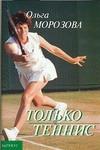 Морозова В.Ю. - Только теннис обложка книги