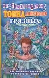 Трахтенберг Р. - Тонна анекдотов грязных обложка книги