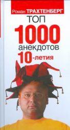 Топ 1000 анекдотов 10-летия