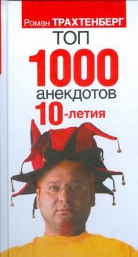 Топ 1000 анекдотов 10-летия Трахтенберг Р.