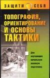 Адамчик Н.В. - Топография,ориентирование и основы тактики обложка книги