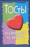 Белов Н.В. - Тосты в стихах о любви обложка книги
