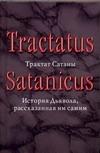Трактат Сатаны Шлипер Андреас