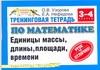 Узорова О.В. - Тренинговая тетрадь по математике. 3-4 класс. Единицы массы,  длины, площади, вр обложка книги