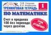 Узорова О.В. - Тренинговая тетрадь по математике. Счет в пределах 100 без перехода через десято обложка книги