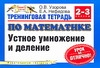 Узорова О.В. - Тренинговая тетрадь по математике. Устное умножение и деление. 2-3 классы обложка книги