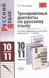 Тренировочные диктанты по русскому языку. 10-11 класс Потапова Г.Н.