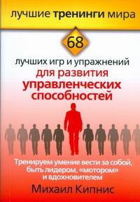 Кипнис Михаил - Тренируем умение вести за собой, быть лидером, мотором и вдохновителем обложка книги