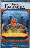 Гудкайнд Т. - Третье Правило Волшебника, или Защитники Паствы обложка книги