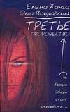 Третье пророчество Вакуловский Олег, Ханга Елена
