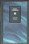 Третья волна Тоффлер Э.