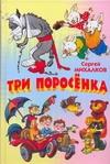 Ротов К.П., Скворцов Д. - Три поросенка обложка книги