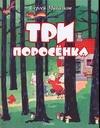 Три поросенка Михалков С.В., Ротов К.П.