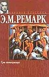 Три товарища Ремарк Э.М.