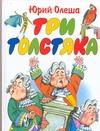 Три толстяка Глазов И., Олеша Ю.К.