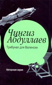 Абдуллаев Ч.А. - Трибунал для Валенсии обложка книги