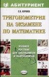 Королев С.В. - Тригонометрия на экзамене по математике обложка книги