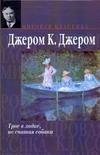 Трое в лодке, не считая собаки. Рассказы Джером К.Д.