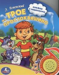 Успенский Э.Н. - Трое из Простоквашино обложка книги