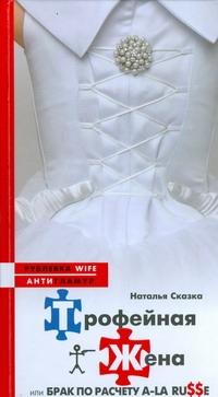 Трофейная жена или Брак по расчету a-la russe Сказка Наталья