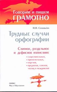 Соловьева Н.Н. - Трудные случаи орфографии. Слитное, раздельное и дефисное написание обложка книги