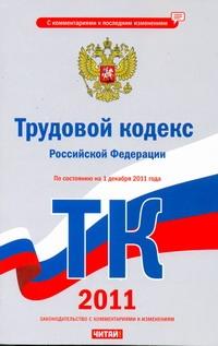 Сафарова Е.Ю. - Трудовой кодекс Российской Федерации. По состоянию на 1 декабря  2011 года обложка книги