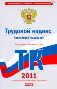 Трудовой кодекс Российской Федерации. По состоянию на 1 октября 2011 года Сафарова Е.Ю.