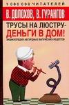 Гурангов В., Долохов В. - Трусы на люстру - деньги в дом! обложка книги