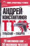 Тульский - Токарев Константинов Андрей