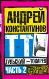 Тульский - Токарев. Часть 2 Константинов Андрей