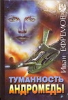 Туманность Андромеды. Час быка Ефремов И.