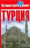 Афанасьева О.В. - Турция обложка книги
