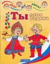 Шапина О. Б. - Ты и твоя Родина обложка книги