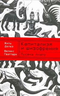 Тысяча плато. Капитализм и шизофрения Гваттари Феликс, Делез Жиль