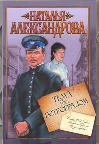 Александрова Наталья - Тьма над Петроградом обложка книги