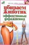 Андреева Е.А. - Убираем животик. Эффективные упражнения обложка книги