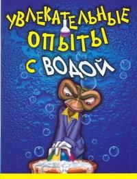 Увлекательные опыты с водой Булгаков Владимир Николаевич