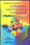Ди Специо М.А. - Увлекательные, требующие критического мышления головоломки обложка книги